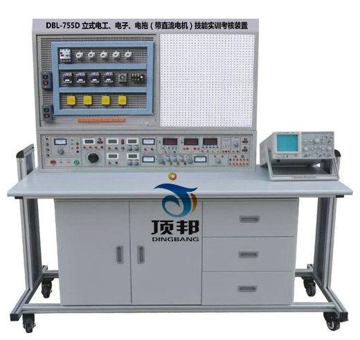 立式电工、电子、电拖(带直流电机)技能实训考核装置