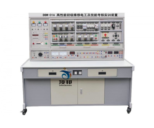 高性能初级维修电工及技能考核实训装置