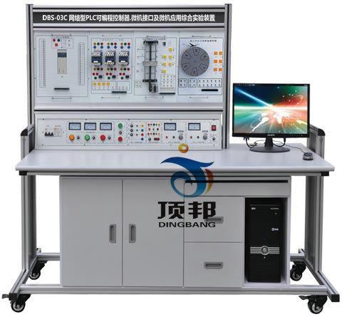 网络型PLC可编程控制器.微机接口及微机应用综合实验装置