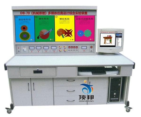 《机械原理》多媒体仿真设计综合实验装置