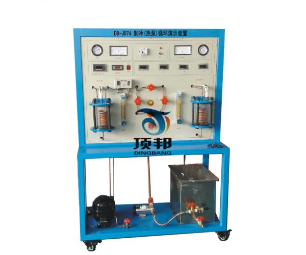 制冷(热泵)循环演示装置