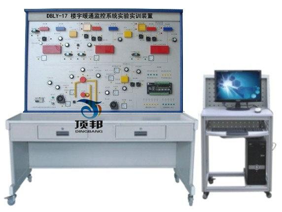 楼宇暖通监控系统实验实训装置
