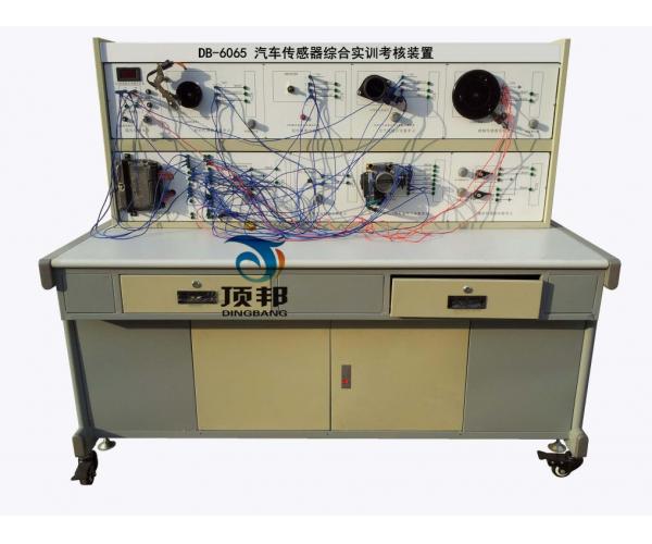 汽车传感器综合实训考核装置