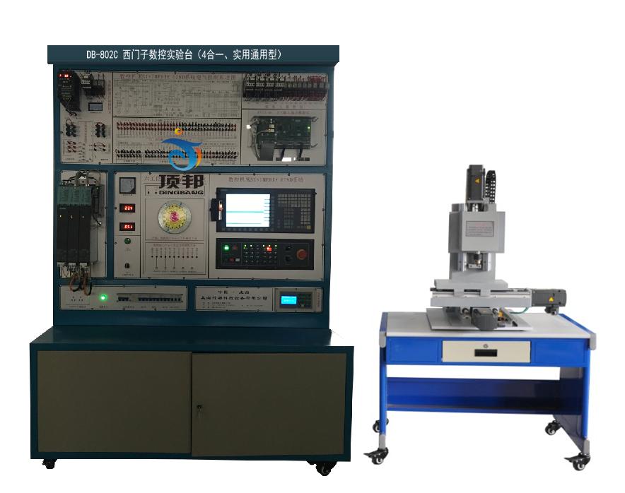 西门子数控实验台(4合一、实用通用型)