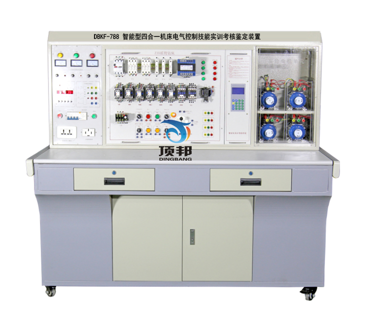 智能型四合一机床电气控制技能实训考核鉴定装置