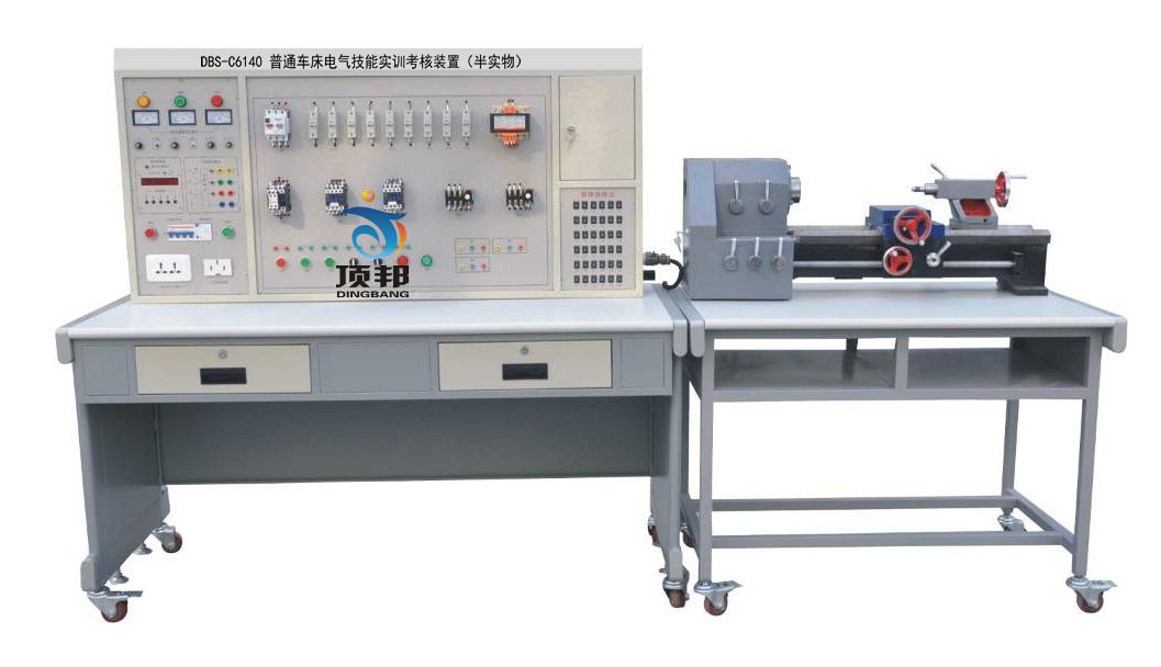 普通车床电气技能实训考核装置(半实物)